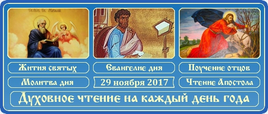 Духовное чтение на 29 ноября 2017