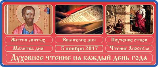 Духовное чтение на 5 ноября 2017