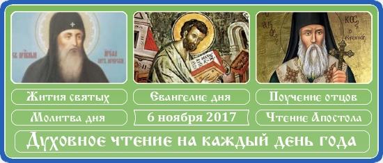Духовное чтение на 6 ноября 2017