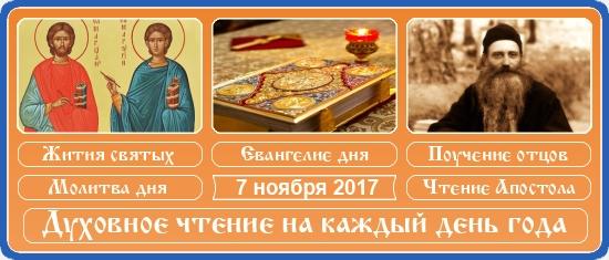 Духовное чтение на 7 ноября 2017
