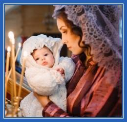 Мама и ребенок, дарование чада, младенец, чадо
