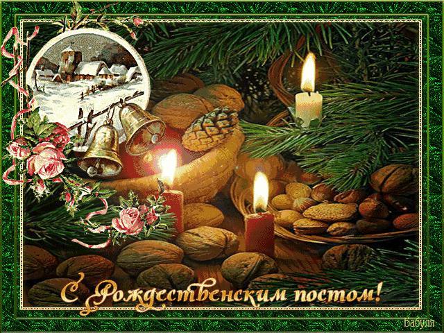 С Рождественский постом!