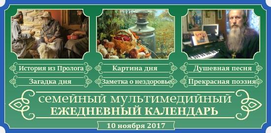 Семейный православный календарь на 10 ноября