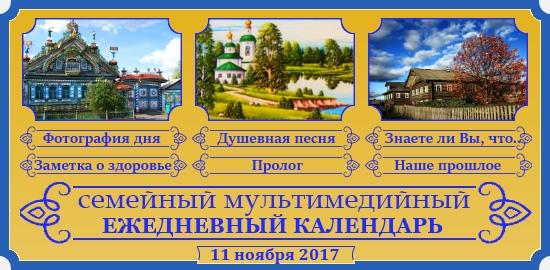Семейный православный календарь на 11 ноября
