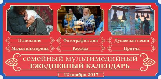 Семейный православный календарь на 12 ноября
