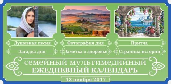 Семейный православный календарь на 13 ноября