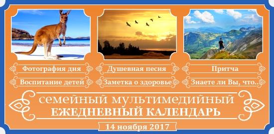 Семейный православный календарь на 14 ноября