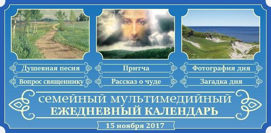 Семейный православный календарь на 15 ноября