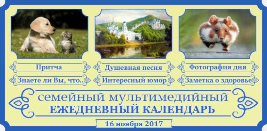 Семейный православный календарь на 16 ноября