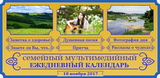 Семейный православный календарь на 18 ноября
