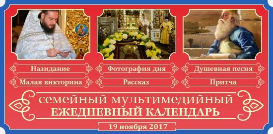 Семейный православный календарь на 19 ноября