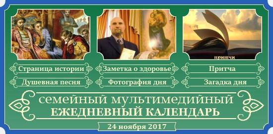 Семейный православный календарь на 24 ноября