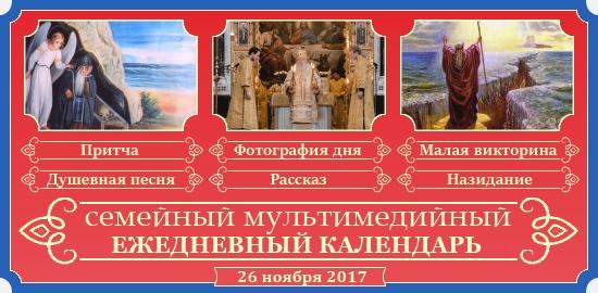 Семейный православный календарь на 26 ноября