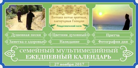 Семейный православный календарь на 27 ноября