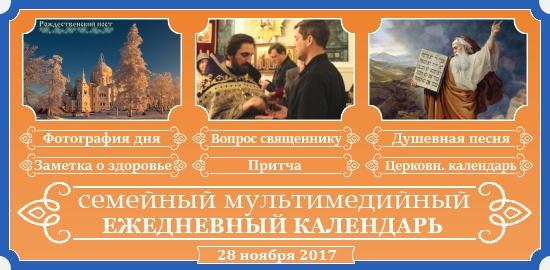 Семейный православный календарь на 28 ноября
