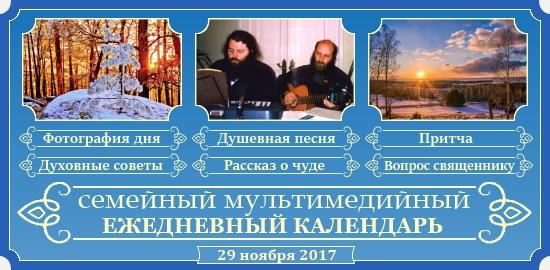 Семейный православный календарь на 29 ноября