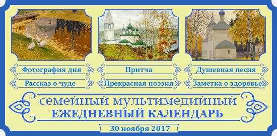Семейный православный календарь на 30 ноября