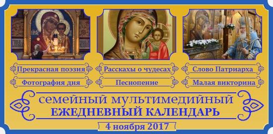 Семейный православный календарь на 4 ноября