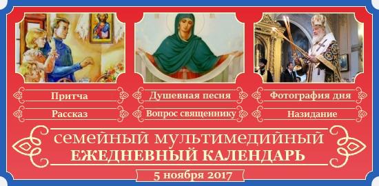 Семейный православный календарь на 5 ноября