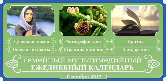 Семейный православный календарь на 6 ноября