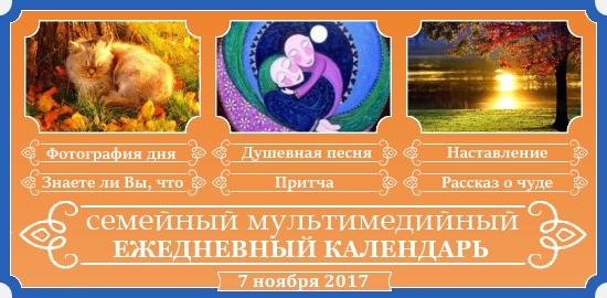 Семейный православный календарь на 7 ноября