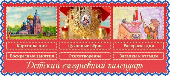 10 декабря Детский календарь