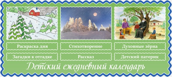 11 декабря Детский календарь