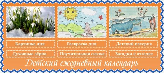 12 декабря Детский календарь