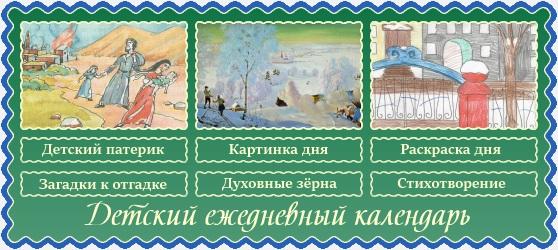 15 декабря Детский календарь