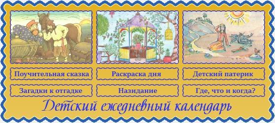 16 декабря Детский календарь