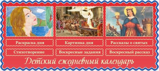 17 декабря Детский календарь
