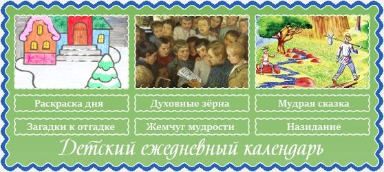 18 декабря Детский календарь