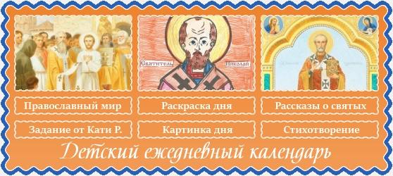 всё 25 декабря православный календарь считается