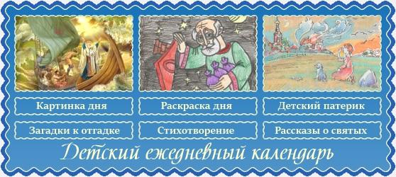 20 декабря Детский календарь