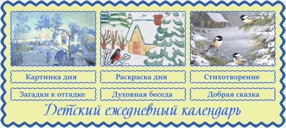 21 декабря Детский календарь