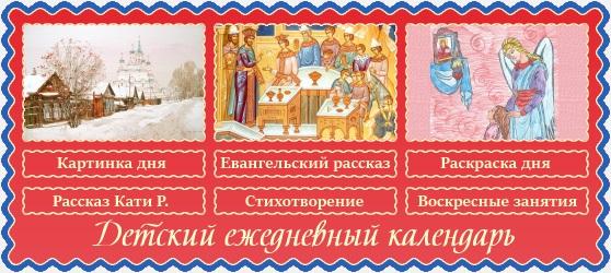 24 декабря Детский календарь