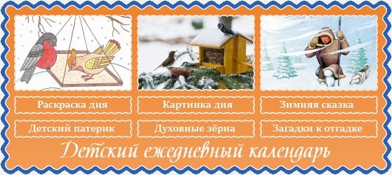 26 декабря Детский календарь
