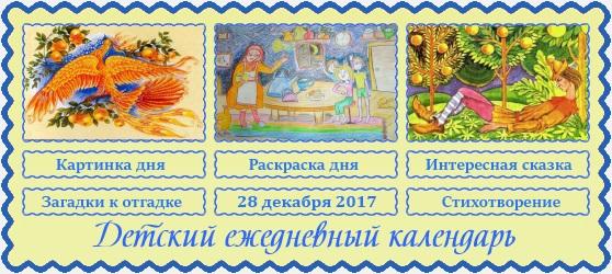 28 декабря Детский календарь