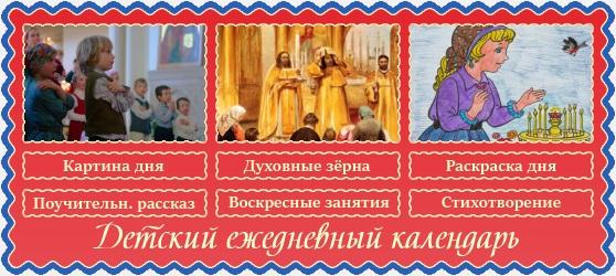 3 декабря Детский календарь