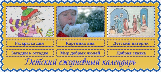 30 декабря Детский календарь