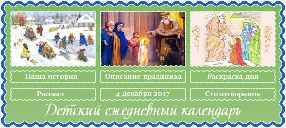 4 декабря Детский календарь