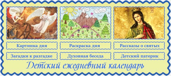 7 декабря Детский календарь