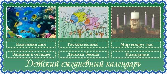 8 декабря Детский календарь