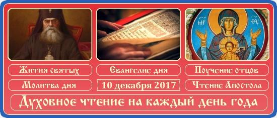 Духовное чтение на 10 декабря 2017