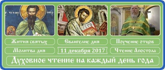 Духовное чтение на 11 декабря 2017