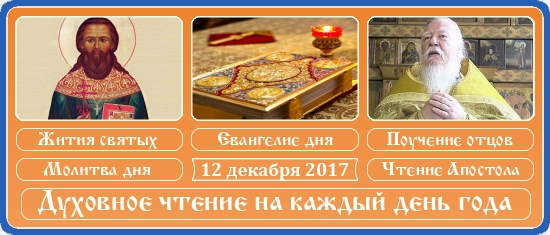 Духовное чтение на 12 декабря 2017