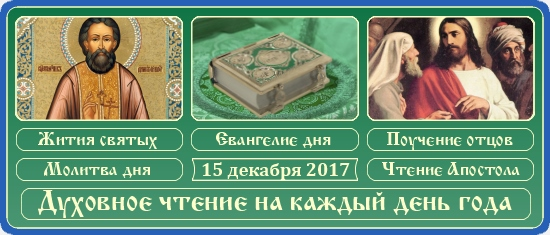 Духовное чтение на 15 декабря 2017