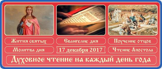 Духовное чтение на 17 декабря 2017