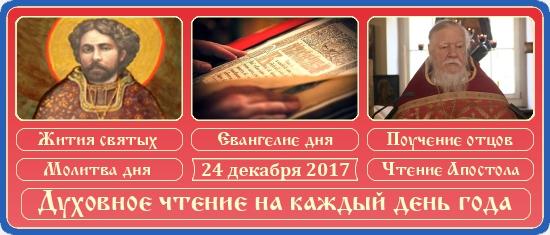 Духовное чтение на 24 декабря 2017