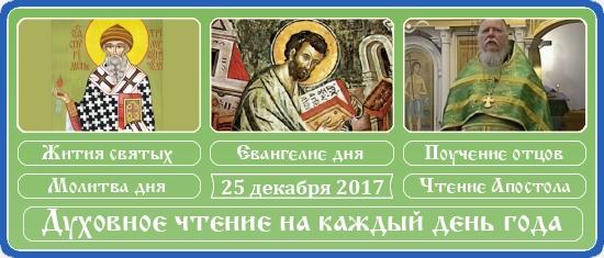 Духовное чтение на 25 декабря 2017
